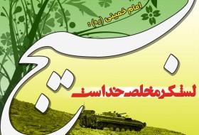 انقلاب اسلامی مولود غدیر و عاشورا و بسیج مولود انقلاب اسلامی است