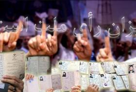 دشمن از طریق صندوق های رای به دنبال اجرای استراتژی نفوذ سیاسی و فرهنگی است/ انتخاب هوشمندانه راهکار خنثی کردن توطئه های دشمنان در انتخابات