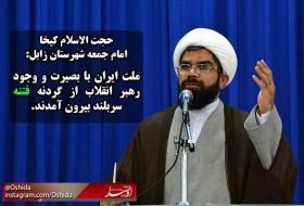 عکس نوشته/مهمترین شاخصه های حماسه ماندگار ۹ دی ایمان ،اتحاد و بصیرت است
